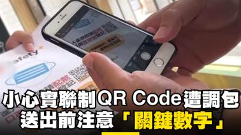 實聯制QR Code爆有假 要注意關鍵數字