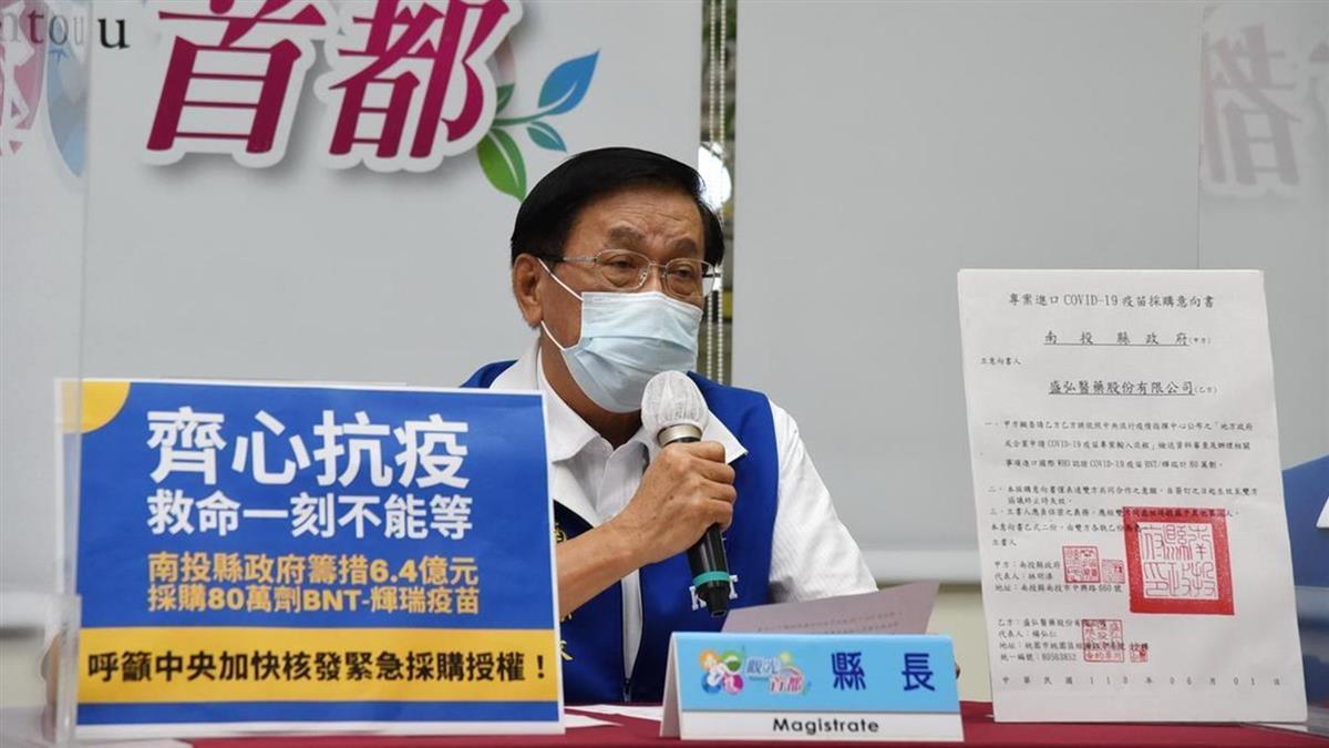 南投縣宣布準備好6.4億元 要買80萬劑輝瑞疫苗