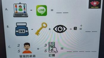 小四英文「電腦-LINE」考倒媽 答案公布全跪了
