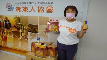 621世界漸凍人日 「船井生醫」辦公益捐贈為漸凍病友打氣!