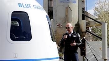 亞馬遜創辦人貝佐斯將嘗試自家公司的首次載人太空之旅