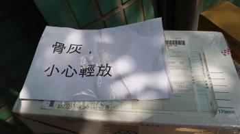 疫情送包裹驚見「骨灰」 郵差嚇壞:對方哭著來領