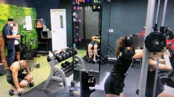 健身房6人無罩「員工訓練」 遭抓包恐痛失180萬慘了