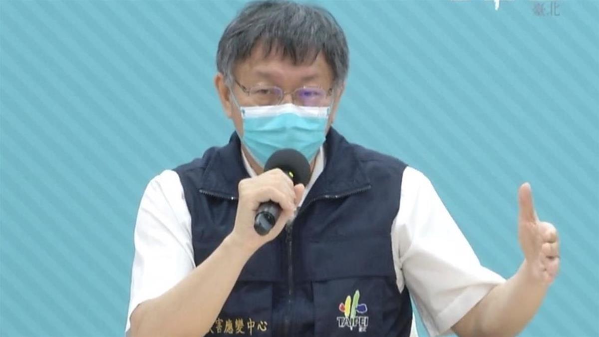 柯文哲深夜道歉!感嘆台灣有「疫苗特權階級」:都是人性