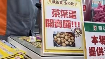 超商茶葉蛋重出江湖 業者:販售方式改 由店員夾取