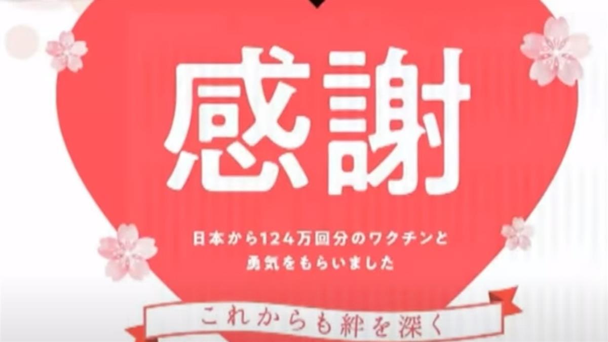 感謝日本贈疫苗 台灣人募資在「產經新聞」登廣告