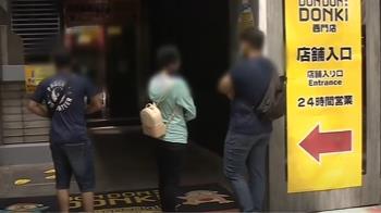西門町「唐吉訶德」突暫停營業消毒 民眾上門撲空