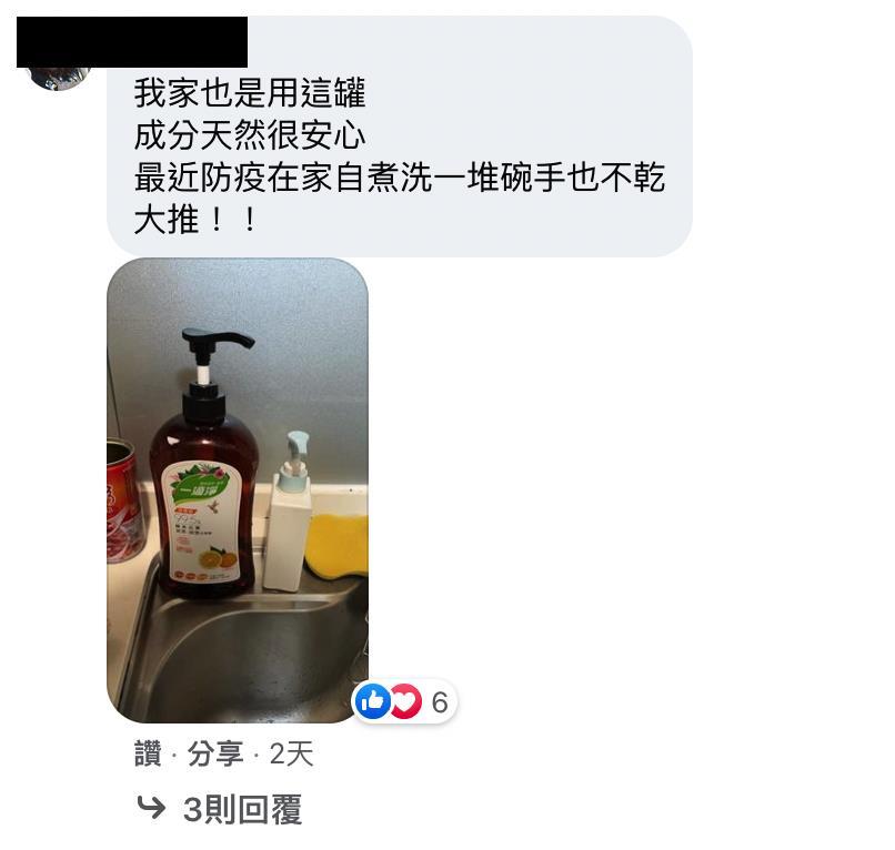 有網友分享同一瓶洗碗精的使用經驗