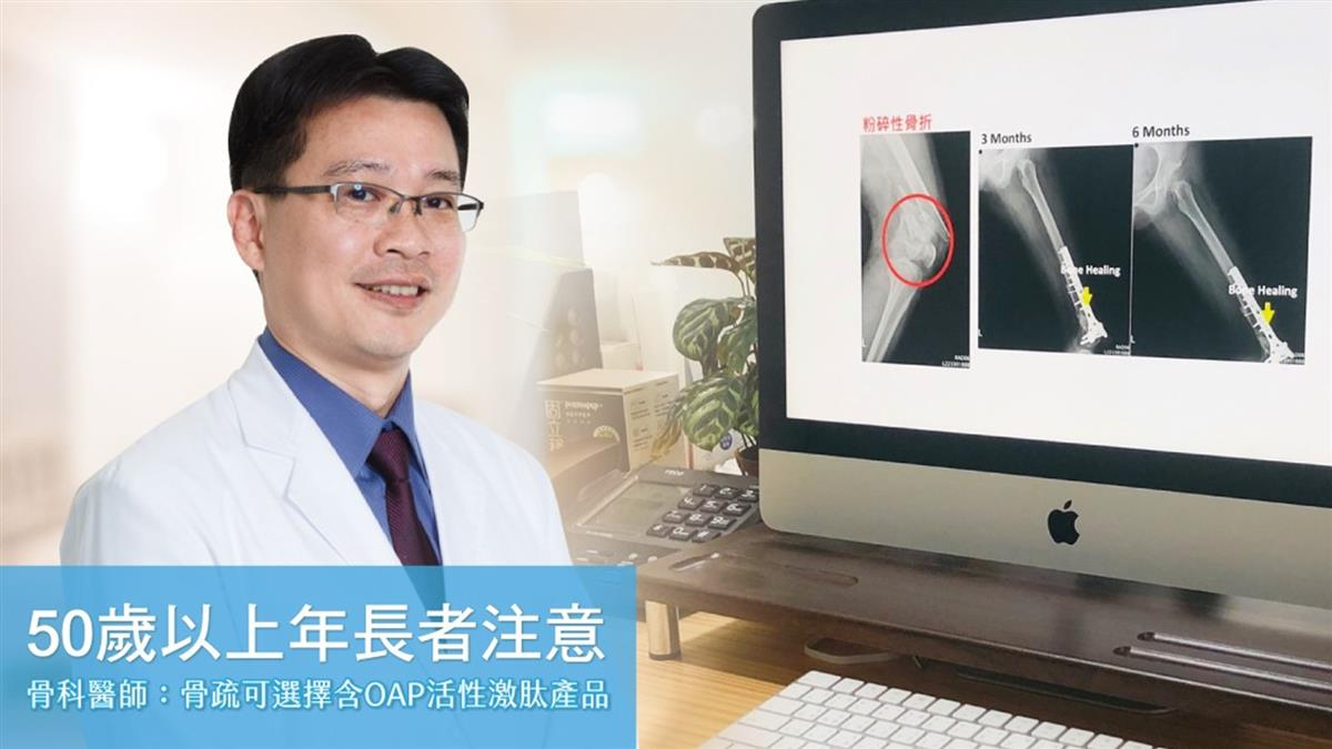 台灣骨折死亡率全亞洲第一 骨質疏鬆成老年人隱形殺手!