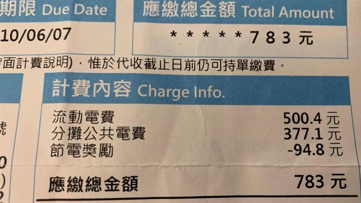 冷氣吹24hr電費500!社區公電卻要377元 揪耗電怪獸