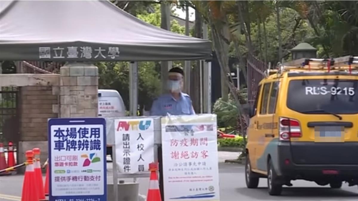 台大法律系證實1人染疫 大專院校185名學生確診