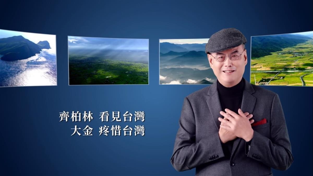大金空調「疼惜台灣2」觀看破666萬 疼惜台灣持續前進