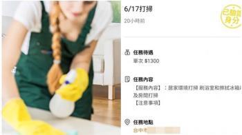 台中妹應徵1300元打掃!驚見雇主脫光「排毒」還加價求洗澡