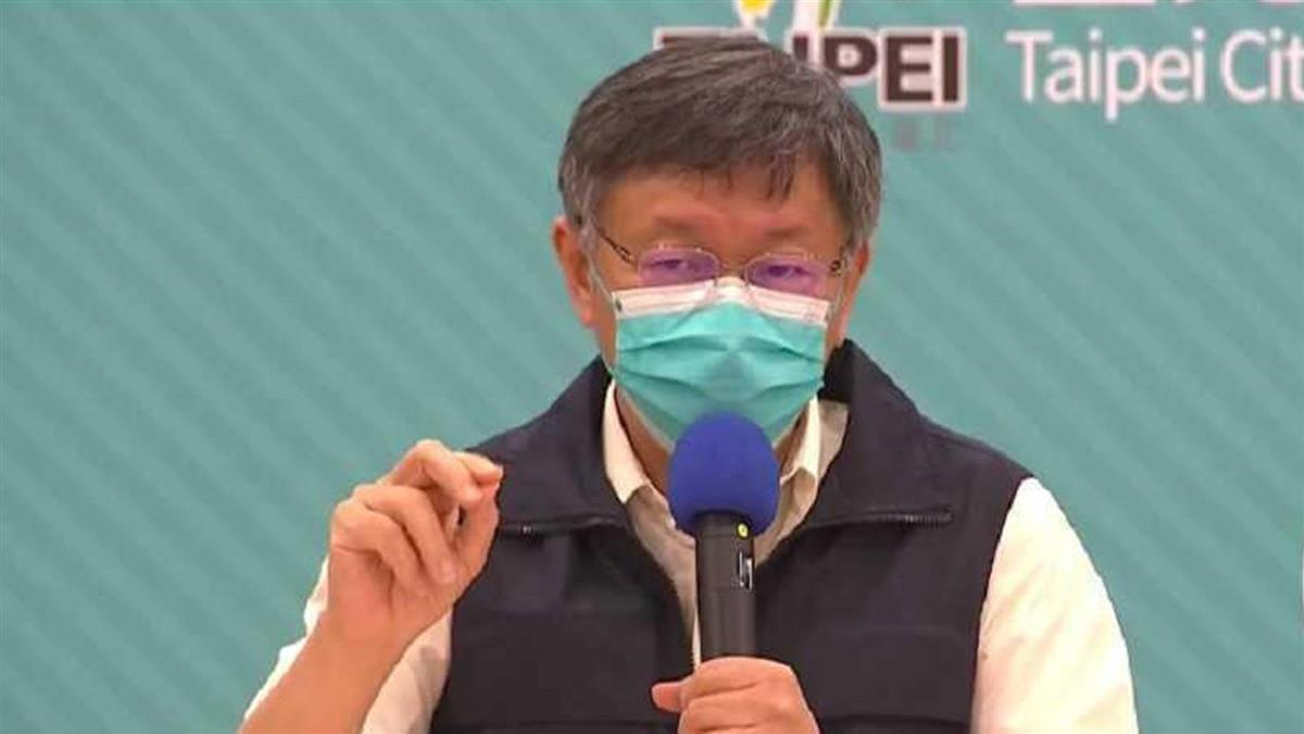 快訊/北市疫情趨緩 柯文哲突宣布重要消息