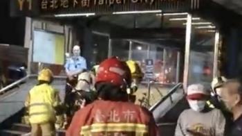 快訊/台北地下街Y區驚傳火警 消防急灌救疏散民眾