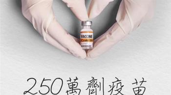 美送台250萬劑莫德納疫苗明抵台 AIT證實:台灣是可信賴的朋友