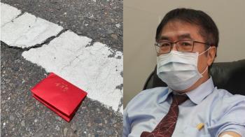 超厚紅包躺路邊!一看竟是「黃偉哲的」 釣出市長吐11字笑噴