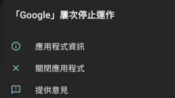 快訊/安卓手機傳災情!狂響「停止運作」警告 鄉民大崩潰