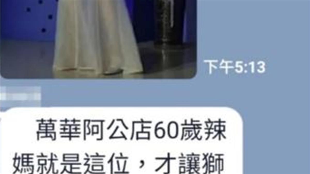 Line瘋傳!女歌手遭影射讓獅子會長嗨5天 氣炸舉證要提告