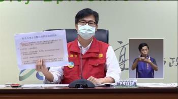 陳其邁轟新北疫調不實 恩主公醫院駁「依中央規範走」