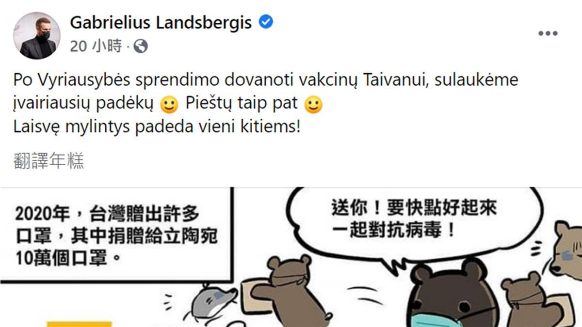 漫畫黑熊與白鸛雪中送炭 立陶宛外長轉貼致謝