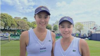 開紅盤!詹詠然姊妹伊斯特本網賽晉級8強