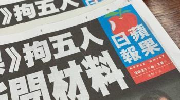 《香港蘋果日報》最後出刊千人排隊購買 民眾報社外手機打燈高舉致意