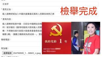 劉樂妍稱「加入共產黨」 王浩宇檢舉:幫回歸祖國 取消健保!