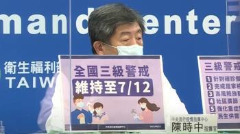 新增104例、死亡24例 陳時中:三級警戒延至7/12
