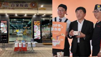 撐不住!台南「鴻品牛肉湯」市政府店7月底停業:無能的政府