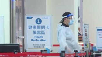 侯友宜籲「入境者全二採」鄭文燦建議機場設「快速PCR」