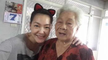 小S阿嬤昏迷一周過世 她特別感謝賈永婕:很大的依靠