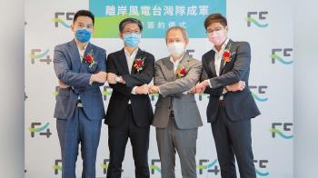 上緯新能源力邀本地精英 「離岸風電台灣隊」成軍