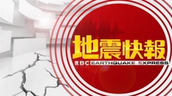 快訊/花蓮23:12規模4.6有感地震 最大震度4級