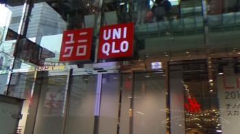 快訊/日本UNIQLO吹熄燈號 全球首間旗艦店8/1歇業