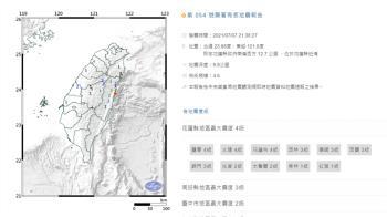 快訊/花蓮連8震!21:38規模4.6地震 深度僅9.8公里
