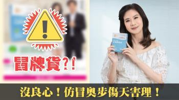 「冒牌貨」!瓊瑤女神代言食品遭盜版!粉絲傷身傷荷包