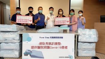 Power Sleep 知識睡眠館捐贈:俯臥趴睡有氧墊給醫院