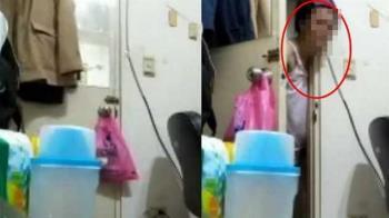 租房物品突移位!她水遭加料泛黃 監視器錄下陌生女開門探頭