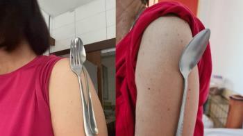 打完疫苗「手臂緊吸鐵餐具」 專家1關鍵揭真相