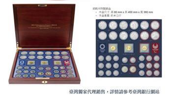 東奧全系列紀念套幣台灣獲配3套  台銀今起開放申購