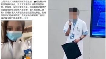 扯!實習醫生帶女友值班 讓她「冒充護士」幫病人拔尿管