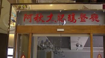 阿秋大肥鵝不敵疫情 867坪店面16.2億售出