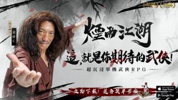 武俠手遊「煙雨江湖」全球版雙平台上市! 限定夥伴「丐武聖」強勢登場