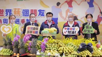 台灣香蕉前進東奧  帶給各國選手滿滿活力