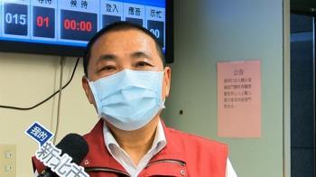 新北19.5萬人透過唐鳳系統預約疫苗 侯:鼓勵施打