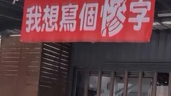 「我要寫個慘字」仿周星馳電影 拉麵店老闆掛布條哀嚎