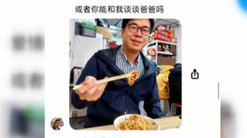 微亂象?!高雄市長陳其邁照片 遭詐騙集團盜用