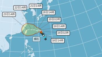 烟花恐轉強颱!這天最接近台灣 氣象專家:帶來較強災害