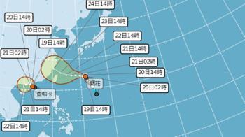 烟花颱風路徑難預測!氣象局曝「這關鍵」恐更接近台灣